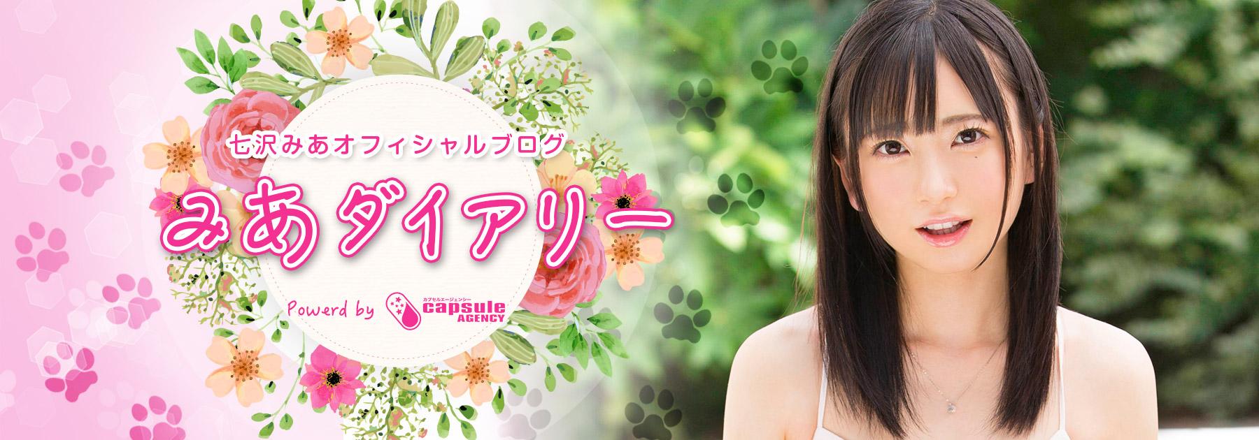 七沢みあオフィシャルブログ